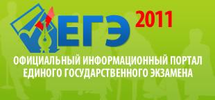 Официальный сайт ЕГЭ